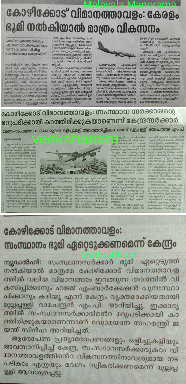 Civil Aviation Ministry reply on need for Haj embarkation
